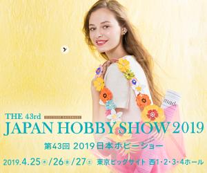Hobbyshow2019_banner300x250